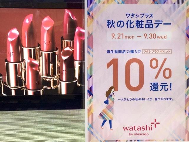 【明日9月21〜30日まで!】ワタシプラス ポイント10%還元✨