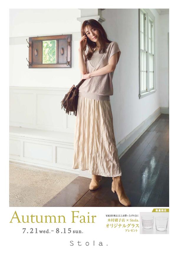 Autumn Collection Fair🍁開催!!