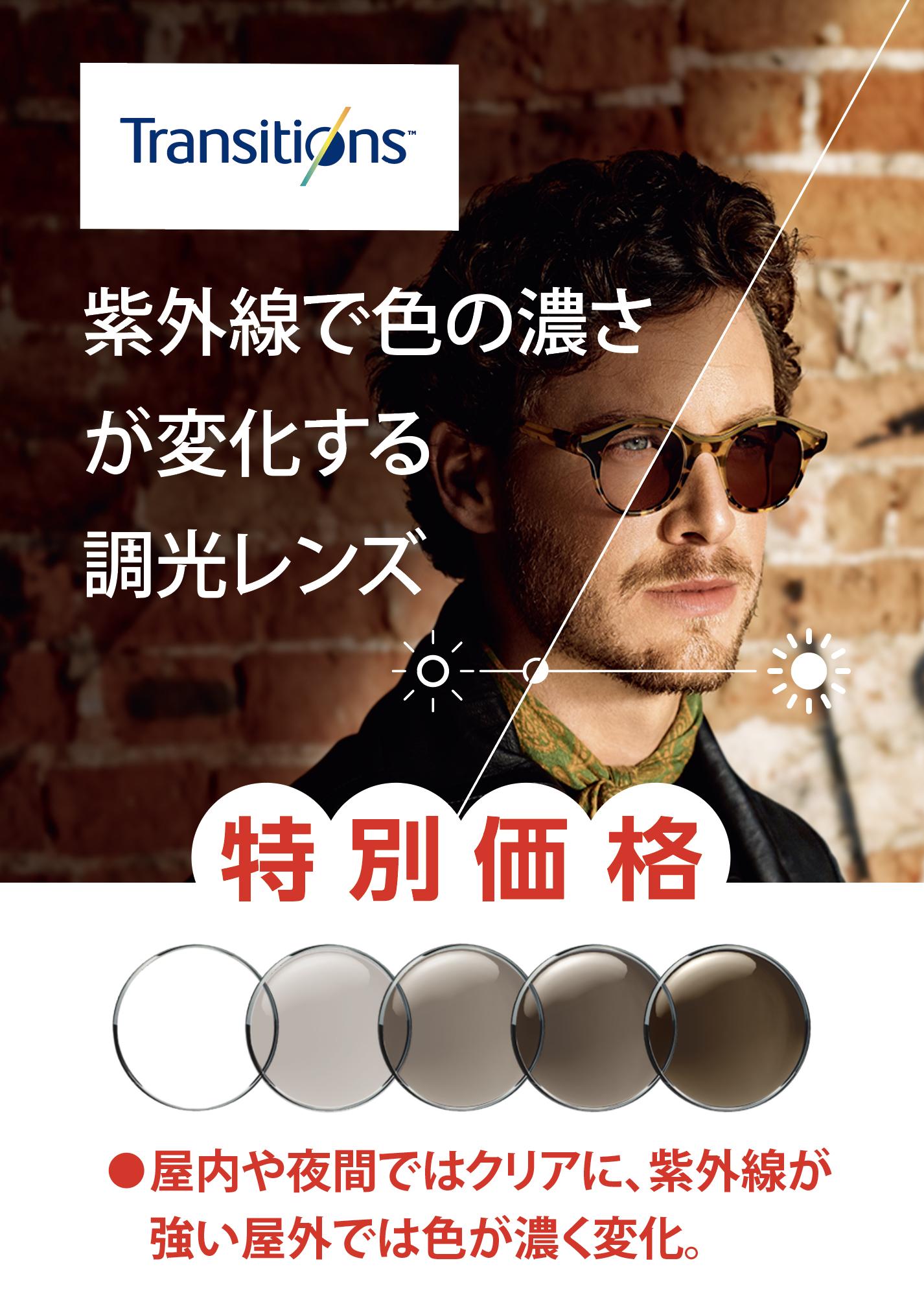 調光レンズ特別価格